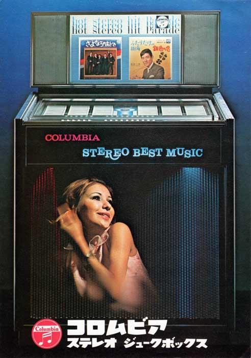 Columbia Jukebox JB-601 Japan